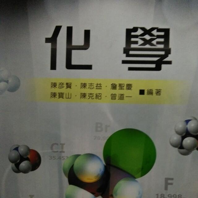 化學 ISBN:9789862365052
