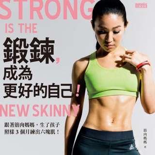 筋肉媽媽 鍛鍊,成為更好的自己(含DVD)