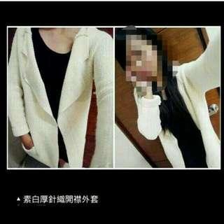 米白開襟針織厚外套