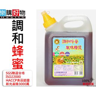 【樂購好物】調和龍眼花蜜 3000g 蜂蜜 SGS驗證合格 ISO22000 HACCP食品認證 新光產險3000萬