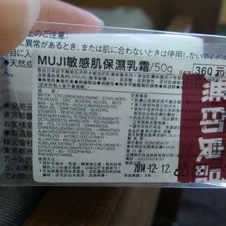 無印良品 敏感肌保濕乳霜50g