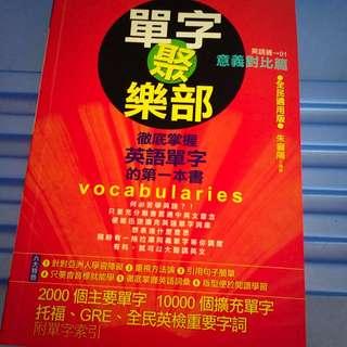 單字聚樂部-意義對比篇 ISBN 986-7747-75-5