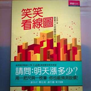 笑笑看線圖 跟著六大名師學技術分析 ISBN 986-7458-50-8