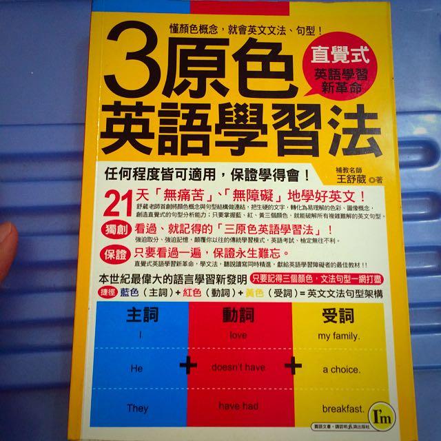 3原色英文學習法 ISBN 978-986-6774-27-0