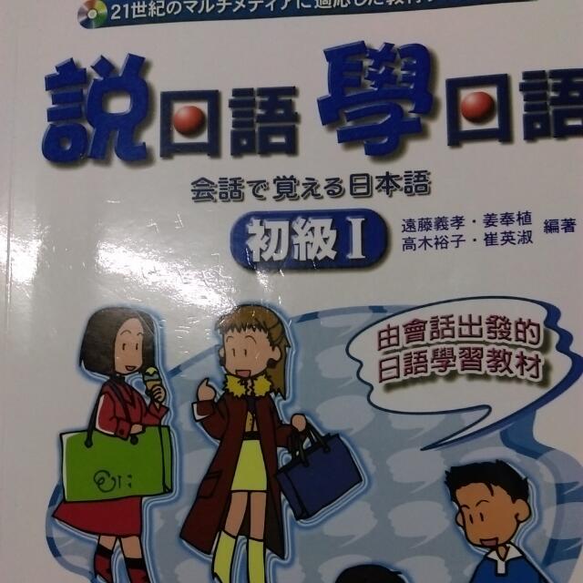 說日語學日語(初級ㄧ)