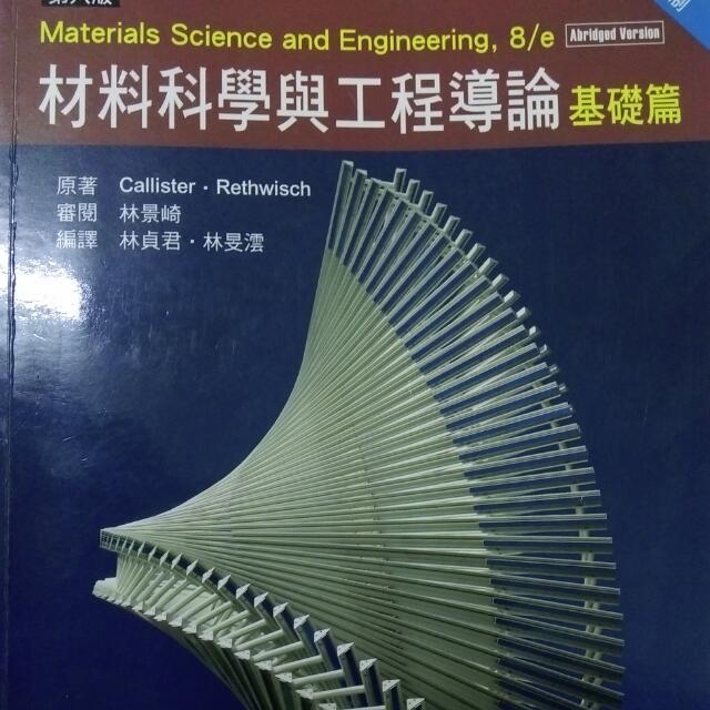 材料科學與工程概論