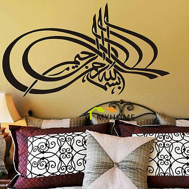🌻 Islamic Wall Sticker Muslim Islam Quotes Character Arab Art words ...
