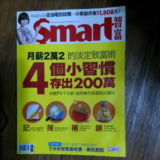 Smart智富雜誌