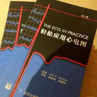 The ECG in practice 輕鬆應用心電圖 5版