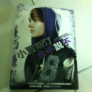 Justin Bieber 小賈斯汀 Never Say Never電影DVD(附大海報)