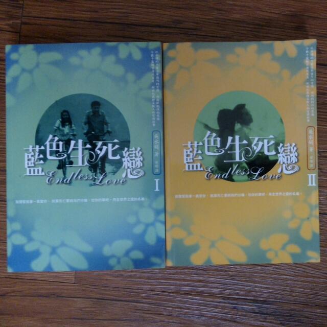 韓劇精選《藍色生死戀》長篇小說