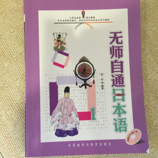 初級日文自學用書 無師自通日本語