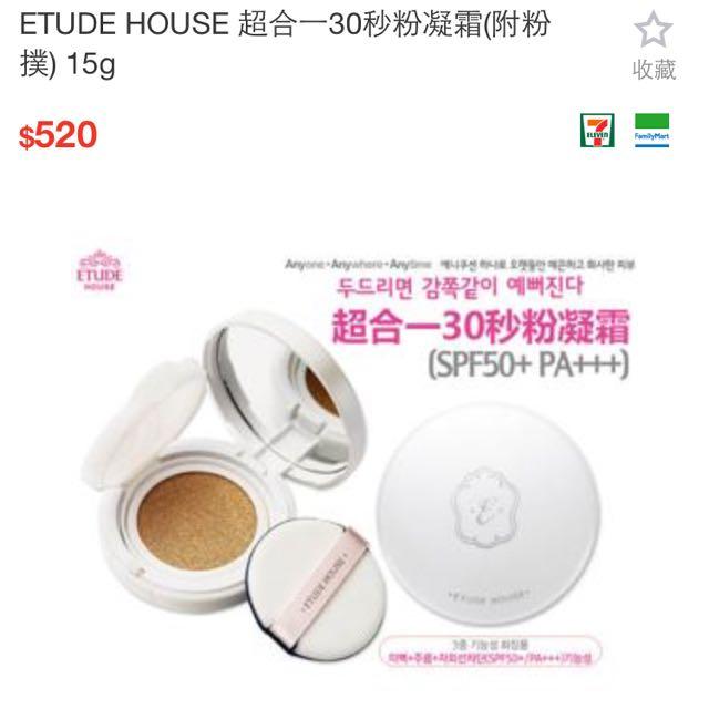 ✨全新✨原價520 ETUDE HOUSE 超合一30秒粉凝霜