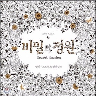 【預購送色筆】Secret garden 祕密花園 韓文版/再加贈色鉛筆(12色) 7/31收單-8/15前到貨