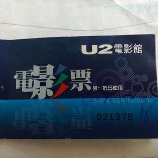 U2平日卷6張