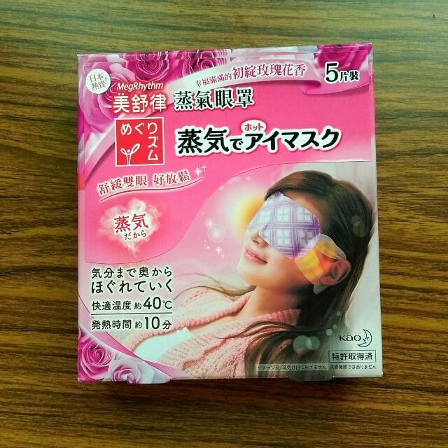 花王美舒律蒸氣眼罩玫瑰香5片