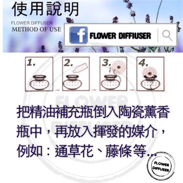 竹藤香薰精油  補充瓶(120ml)