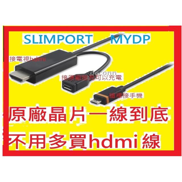 最新版晶片 SLIMPORT NEXUS 4 5 7二代 LG G2 G3 G4 D855 Gpro 2 MyDP