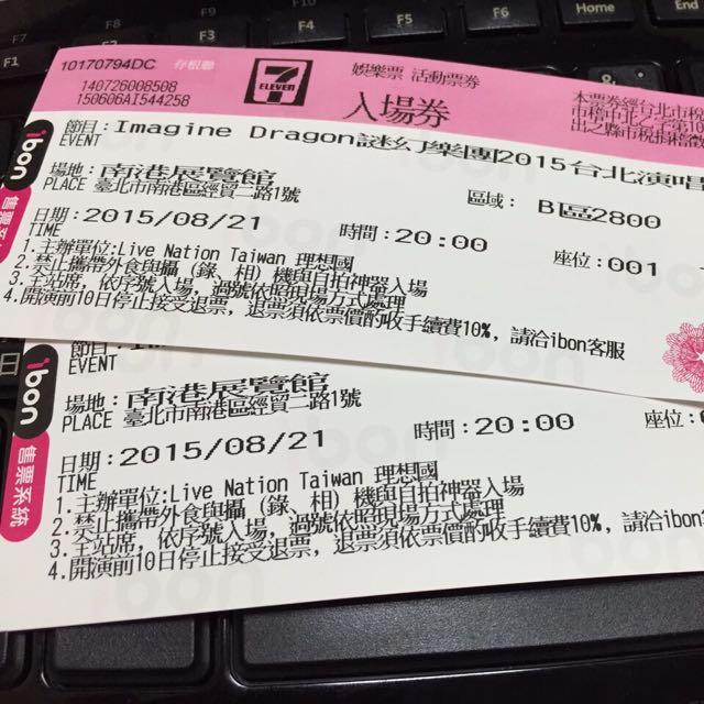imagine dragon 演唱會門票 2680 8/21 謎幻樂團
