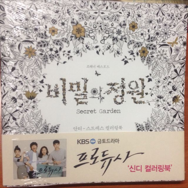 Secret Garden Coloring Book Korean Edition Books Stationery On Carousell