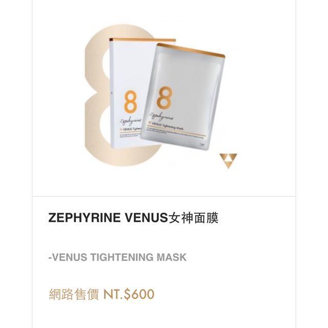 Zephyrine VENUS女神面膜