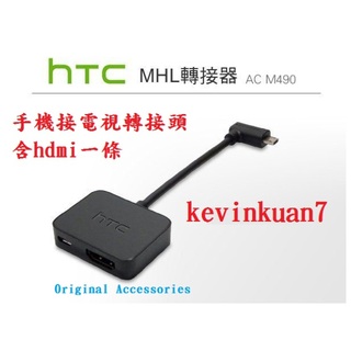 HTC MHL原廠轉接器 AC M490 HDMI傳輸器 z z1 z2 z3 z3+ zu zr New one M7 m8 m9 Butterfly S 蝴蝶2