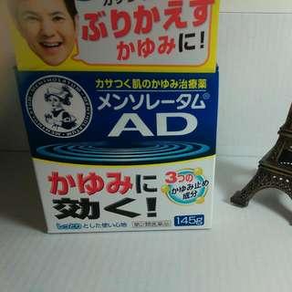日本藍色小護士AD藥膏