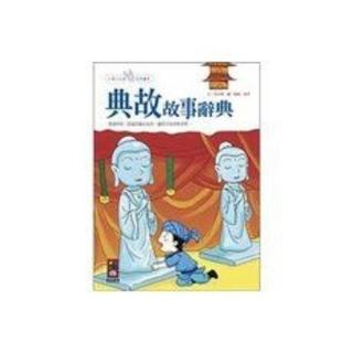 典故故事辭典-小學生必讀智慧叢書