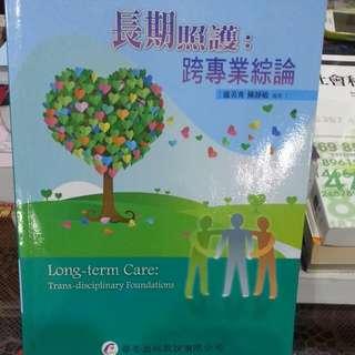 長期照護:跨專業綜論