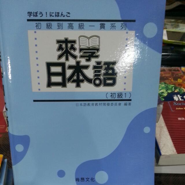 來學日本語(初級1)