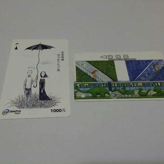 早期捷運磁卡(幾米)