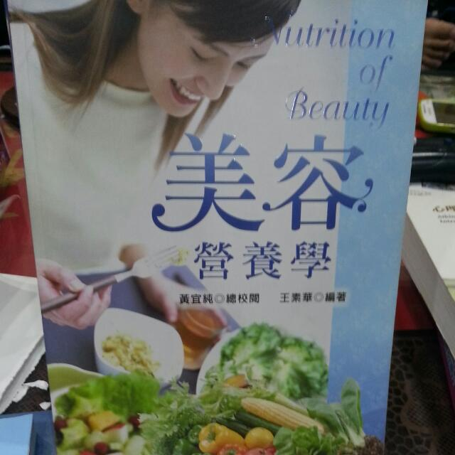 美容營養學
