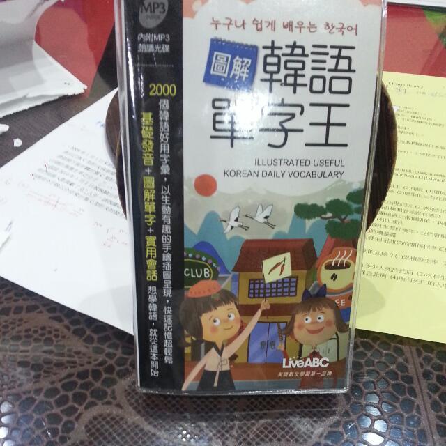 圖解韓語單字王