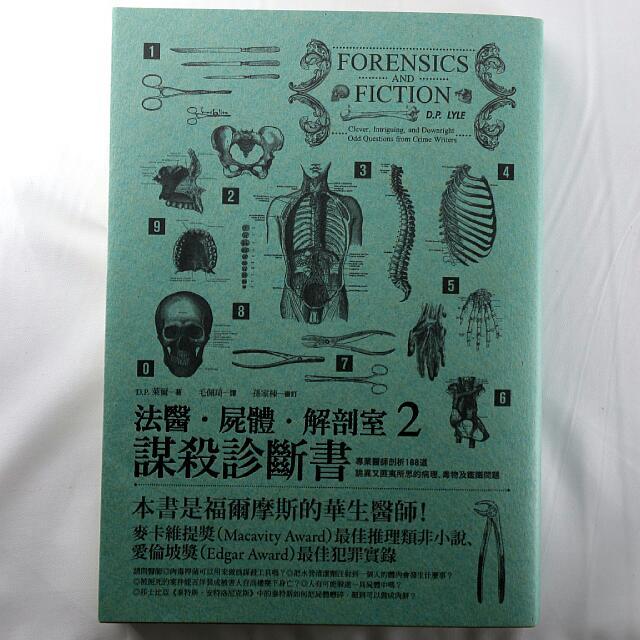 法醫、屍體、解剖室 謀殺診斷書2(二手)