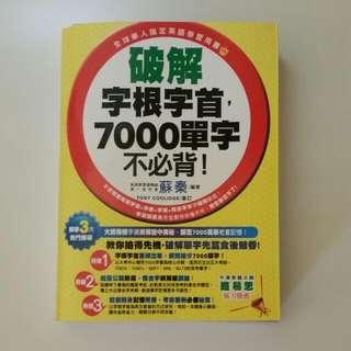 7000英文單字書