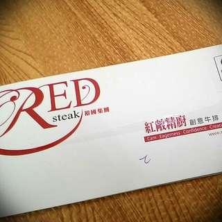【贈品】紅敞牛排 優惠卷
