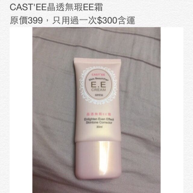 CAST'EE晶透無瑕EE霜