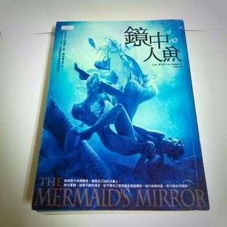 【熊的二手屋】 鏡中人魚 歐美奇幻小說