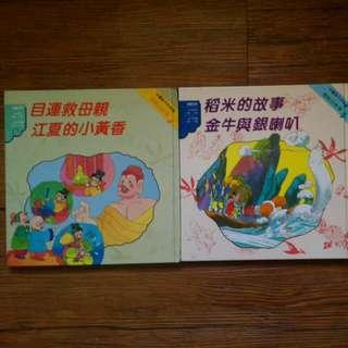 中國孩子的故事--目連救母親