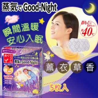 【花王】Good-Night肩頸專用薰衣草香蒸氣式熱敷貼(5枚)