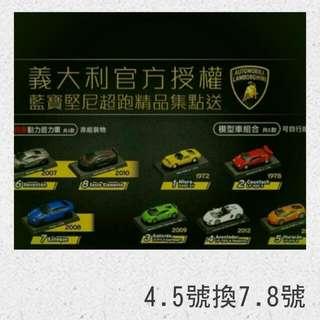 7-11藍寶堅尼 模型車