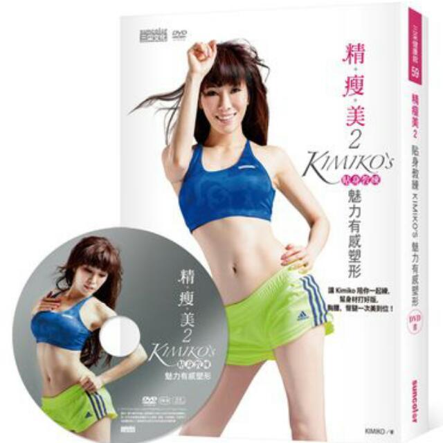 精瘦美 2 貼身教練 KIMIKO'S魅力有感塑形