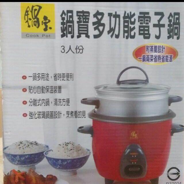 鍋寶 多功能電子鍋