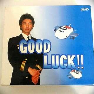 夢想飛行 GOOD LUCK!! DVD