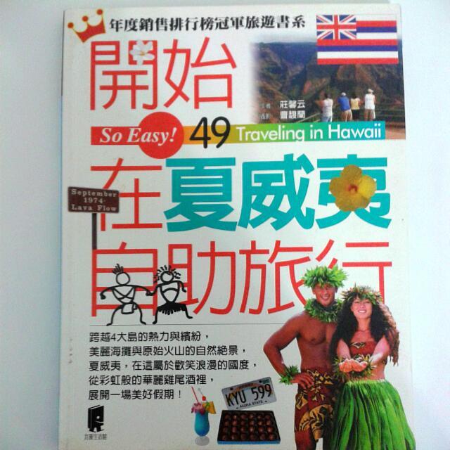 開始在夏威夷自助旅行