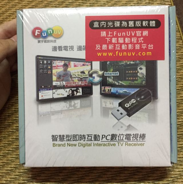 智慧型即時互動pc數位電視棒 Funuv 寰宇威訊科技
