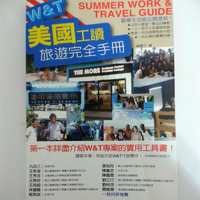 W&T 美國工讀 旅遊完全手冊