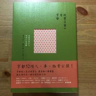 [新書]從書店窗口看京都