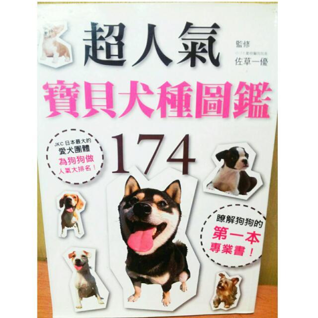 超人氣寶貝犬種圖鑑174  中文書>寵物>狗>生活風格