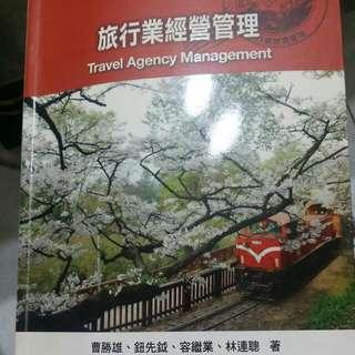 (二手書)大學教書  旅行業經營管理